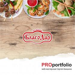 Разработка корпоративного сайта с каталогом товаров для дистрибьютора продуктов питания